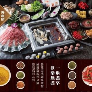 海底撈 湯底料理包系列