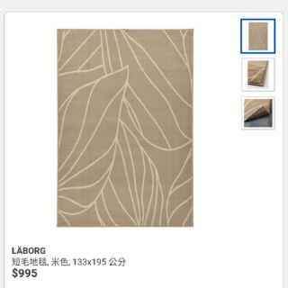 IKEA短毛地毯 低價出售 二手