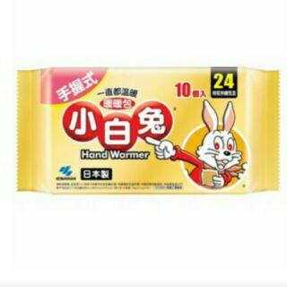 小白兔暖暖包 24小時手握式暖暖包(一袋10包) 日本製 桐灰小林製藥 手握式24h 貼式12h