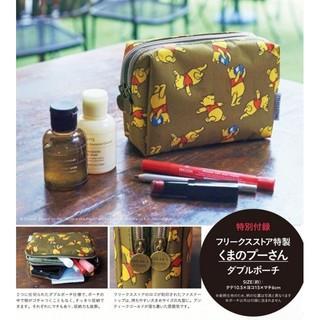 【現貨不用等】日雜附錄 小熊維尼 維尼熊 雙層拉鍊收納 隨身小包 手拿包 化妝包 筆袋