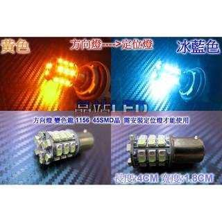 變色龍 冰藍色 雙色方向燈 配合 定位燈 強制亮橘黃光 45晶 高亮晶體 LED方向燈 變色龍方向燈 1156雙色