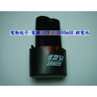 T電子 特價270電動起子電池 電鑽鋰電池 12V / 2000mAH