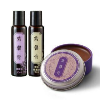 紫馨膏/修護油