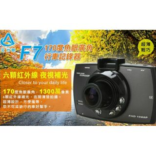 全新2018正版2.7吋FHD 1080P高清行車記錄器 F7 6顆紅外線夜視燈 170度