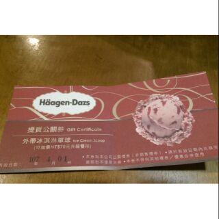 哈根達斯外帶冰淇淋單球兌換券1張+消費500抵150折價券3張