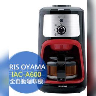 日本代回 IRIS OYAMA IAC-A600 全自動 咖啡機 磨豆功能 研磨 咖啡機 600mL 四杯量