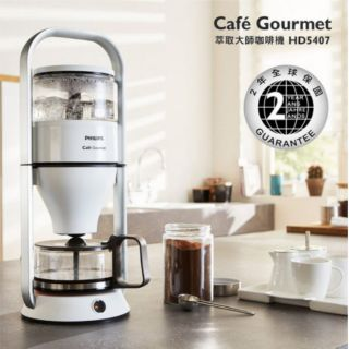 保固兩年含運費飛利浦 PHILIPS Cafe Gourmet 萃取大師咖啡機 HD5407