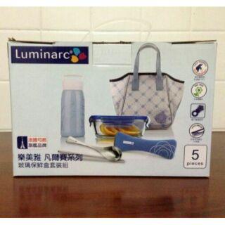 (全新) Luminarc 法國 樂美雅 玻璃保鮮盒 套裝組