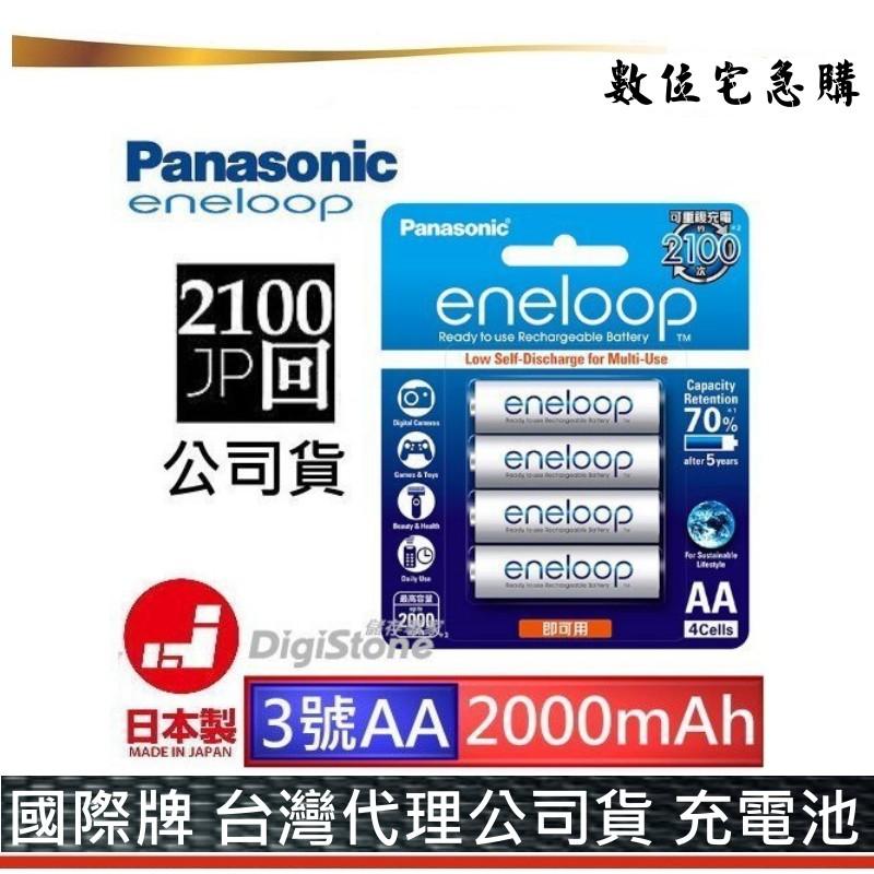日本製公司貨 國際牌 eneloop 低自放 3號 2000mAh 充電池原廠包裝4入 贈電池保存盒