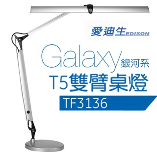 9成新 愛迪生 Galaxy II 銀河系T5雙臂檯燈 TF-3136