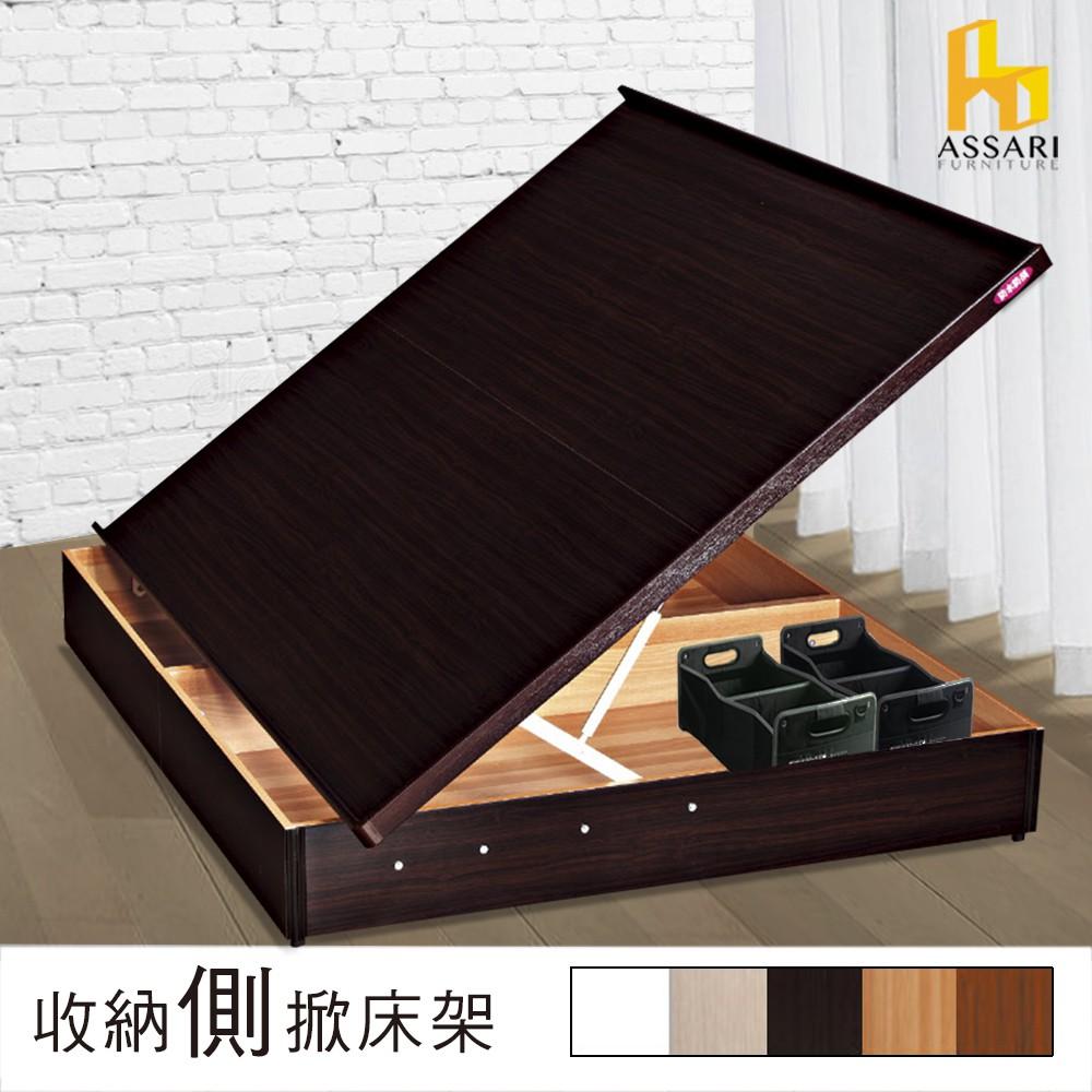 【ASSARI】收納側掀床架/床底(單人3尺.單大3.5尺.雙人5尺.雙大6尺)