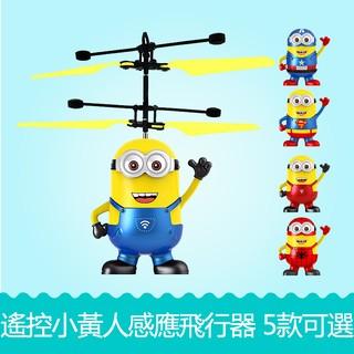 遙控小黃人感應飛行器遙控飛機發光電動兒童玩具【sun