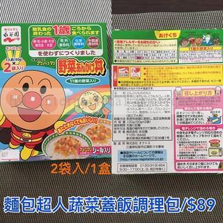 日本 麵包超人蔬菜蓋飯調理包