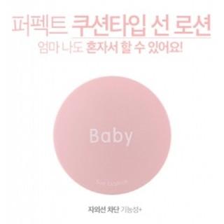聖誕活動韓國代購直送VANT 36.5 Baby防曬氣墊