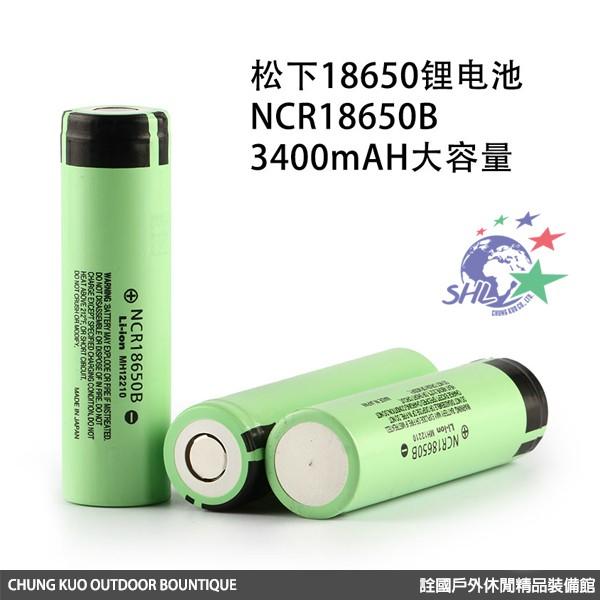 日本松下原廠 - 18650 鋰電池超高容量 3400mAh (1顆入) 正品絕非陸製仿品 【詮國】