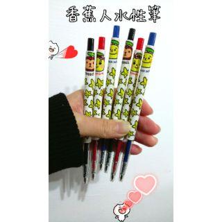 香蕉人水性筆 紅筆/藍筆/黑筆