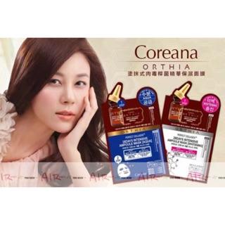 ⭐️大推有感!現貨⭐️韓國Coreana ORTHIA 肉毒桿菌安瓶面膜 美白 / 保濕面膜