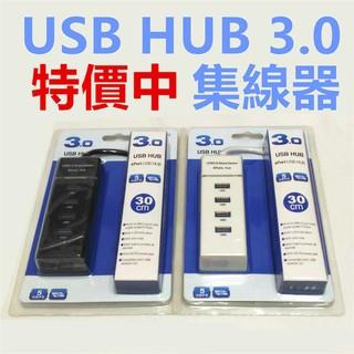【迷霧天堂】USB 3.0 HUB 4孔 集線器
