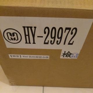 輝葉HY-29972凱格爾健身機