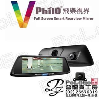 【普龍貢-實體店面】飛樂 PV690 頂級全視野8吋螢幕 1080P 安全預警 行車紀錄器 可代客安裝 工資另計