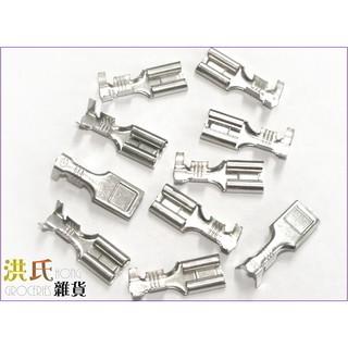 【洪氏雜貨】  256A022   7.8平衡端子   插簧   10入   電源接地端子