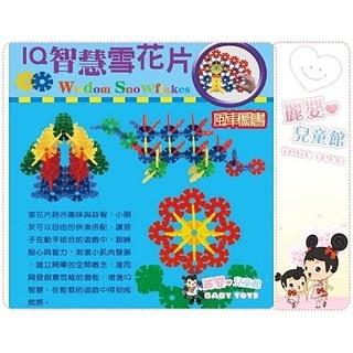 麗嬰兒童玩具館~風車圖書--寶貝益智聰明啟發-IQ智慧雪花片-320片.3.3CM大雪花