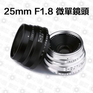 微單鏡頭 25mm F1.8 25-1.8mm Panasonic 松下 M4/3卡口 GX1 GX7 GX8