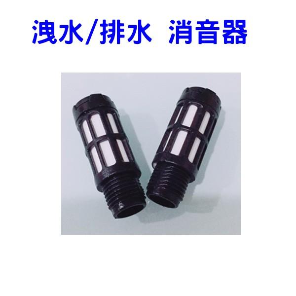 [金旺商城] 空壓機 洩水 排水 消音器