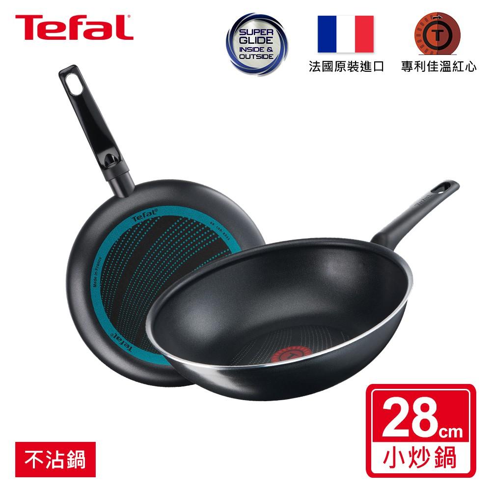 【蝦皮獨家】Tefal法國特福 法式蔚藍系列28CM|法國製(炒鍋/平底鍋)