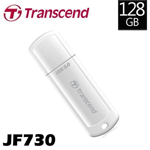 創見 Transcend 128GB 隨身碟 JetFlash730 JF730 128G USB3