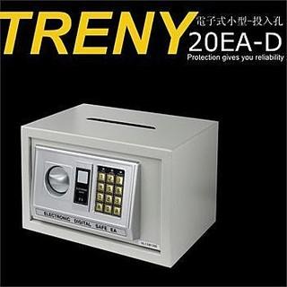 【TRENY直營】電子式投入型保險箱-小 HD-6490 原廠公司貨保固一年 金庫金櫃 保險櫃 鐵櫃 保險箱