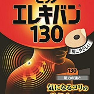 《現貨》日本易利氣磁力貼 磁石貼
