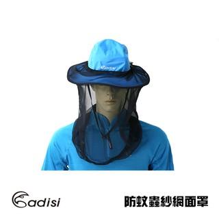 ADISI 防蚊蟲紗網面罩AS17015 城市綠洲防蟲帽、露營、旅