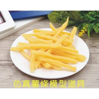 【客滿來】仿真薯條模型道具-50支 模擬速食店食物模型 薯條展示道具 假薯條假速食 速食店食物食品模型道具BDAE