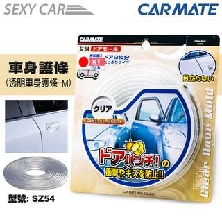 (年後出貨)CARMATE 車身護條 (透明車身護條M) SZ54 黏貼式 透明 車門護條 防碰傷 防撞條 車身保護條