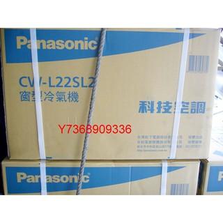 專業施工*Panasonic國際*窗型【CW-L22S2/SL2】台北地區含標準安裝14600.+免運費..可自取.!