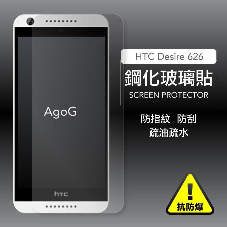 保護貼 玻璃貼 抗防爆 鋼化玻璃膜HTC Desire 626螢幕保護貼