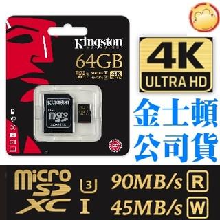 ☑64G U3高速記憶卡4K 金士頓 SDCG/64GB Micro SD U3 tf 小卡 手機 GOPRO HERO