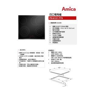 Amica波蘭 原裝進口 PH-6121 FTS四口觸控式電陶爐 德國SCHOTT CERAN玻璃面板