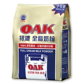 鎮店之寶 。經典OAK全脂奶粉。保證蝦皮最低價。