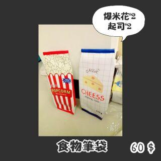 (現貨)食物筆袋