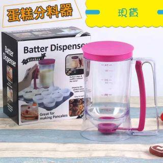 【現貨】麵糊分配器 烘培工具 杯子蛋糕 分液器 定量器 蛋糕 煎餅 烘焙模具