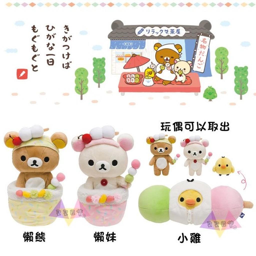 叉叉日貨 拉拉熊專賣店限定碗裝懶懶熊 變裝丸子絨毛玩偶娃娃1款 日本正版【Ri71422】特價