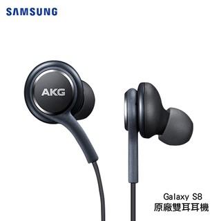 三星 SAMSUNG S8 S8 Plus 原廠耳機 S8 S8+ AKG 原廠耳機 線控  (編織線材)