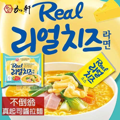 《加軒》韓國OTTOGI不倒翁 真起司醬拉麵 單包 135g