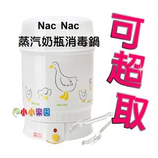 *小小樂園*Nac Nac蒸汽奶瓶消毒鍋 (鵝媽媽消毒鍋)使用304不鏽鋼盛水盤,自動斷電安全裝置,安全無虞