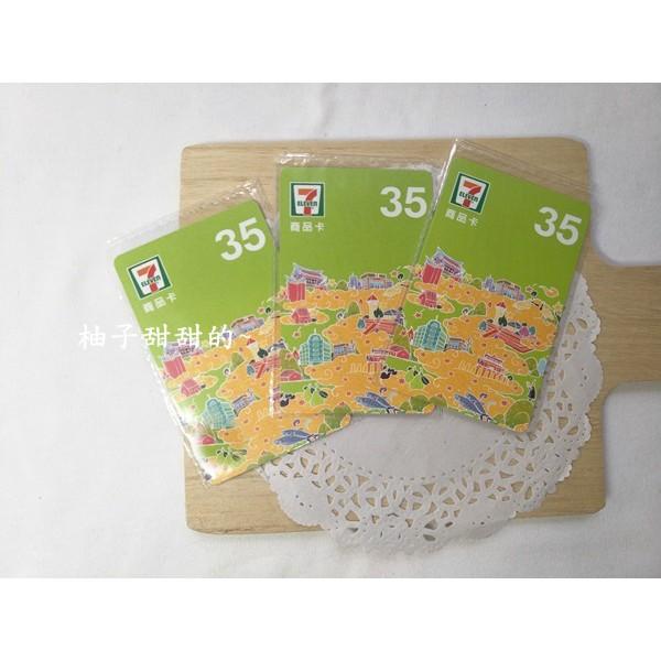 7-11 商品卡 面額35元 【柚子甜甜的~】