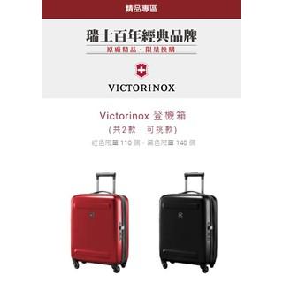 【Victorinox瑞士維氏20吋精品名牌行李箱登機箱】現貨/宅配免運 /原價15800元,市價3.9折/可以提供刷卡