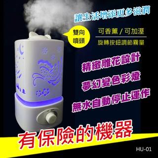 【贈12瓶精油】香薰機 加濕器 水氧機 空氣淨化器 空氣清淨機 香熏機 香燻機 香氛機 除臭 無印良品MUJI 擴香機
