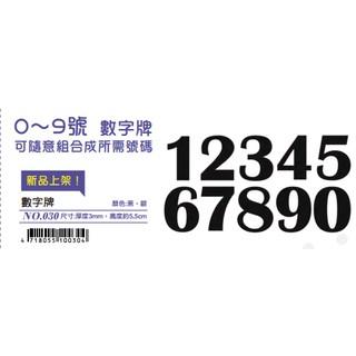 《嘉工本部》NO.030 0~9號(黑) 號碼牌 數字牌(附背膠) 標語牌 標誌牌 門牌 指示牌 警示牌 告示牌